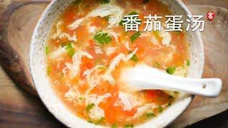 Download 西红柿鸡蛋汤 Tomato Egg Soup Video