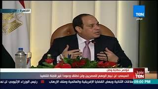 Download تغطيةTeN   السيسي: لن نبيع الوهم للمصريين ولن نطلق وعودًا غير قابلة للتنفيذ Video