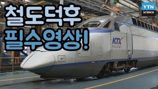 Download [핫클립] 초고속 열차 KTX의 바퀴 '차륜', 어디서 어떻게 관리하고 있을까? / YTN 사이언스 Video