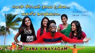 Download NAAN MAYANGITTEN UN MANASA PAATHU....GANA VINAYAGAM SONG..9600086784 Video