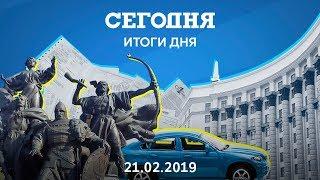 Download Дайджест главных событий за 21.02.2019 Video