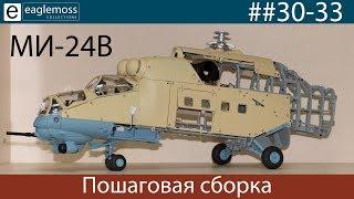 Download Eaglemoss Ми-24В 30-33 номера, инструкция по сборке Video