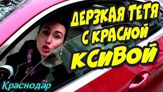 Download 🔥″Красная ксива не спасла дерзкую красавицу от наказания !″🔥 Краснодар Video