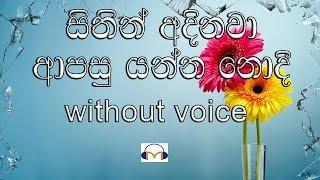 Download Sithin Adinawa Karaoke (without voice) සිතින් අදිනවා ආපසු යන්න නොදී Video