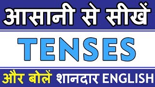 Download आसानी से सीखें Tenses   Learn Tenses in English Grammar with Examples in Hindi - by Him-eesh Video