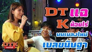 Download DT แฉ K ห้วยไร่ พบเพลงใหม่ เบลขนิษฐา Video