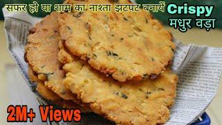Download सफर हो या शाम का नाश्ता झटपट बनायें मधुर वड़ा मिनटो में. Make Crispy Maddur vada Recipe In Hindi Video