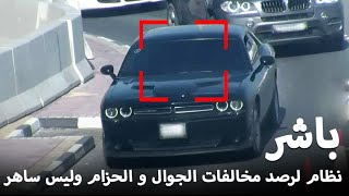 Download نظام باشر لرصد مخالفات الجوال و الحزام وليس ساهر Video
