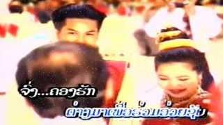 Download ສົມຣົດສົມຮັກ - ມານິດ ເພັຍວົງສາ Manith Phiavongsa (Lao MV) Video