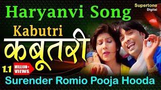 Download Superhit Haryanvi Song Kabootri Sun Le Surender Romio Pooja Hooda Video
