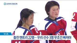 "Download 머리 아픈 '머리 감독'…""단일팀 받아들일 수밖에"" Video"
