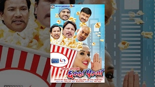 Download CHHAKKA PANJA - New Superhit Nepali Full Movie 2017 Ft. Deepakraj Giri, Priyanka Karki Video