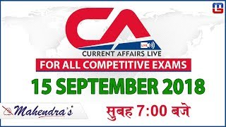 Download 15 September | Current Affairs 2018 at 7 am | UPSC, Railway, Bank,SSC,CLAT, State Exams Video