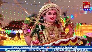 Download Namma Kudla 24X7 :Mangalore Dasara procession Video