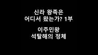 Download 신라 왕족은 어디서 왔는가? 1부 이주민왕 석탈해의 정체 Video