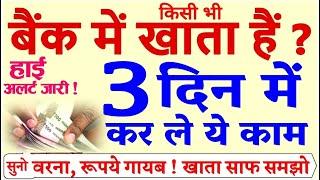 Download PM Modi Alert ! बस 3 दिन और Bank खाता जीरो, RBI all bank new rules govt latest headlines news update Video