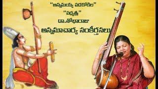 Download Adivo Alladiho annamayya keertana by Dr.Shobha Raju Video