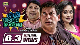 Download Chowdhory Saheber Free Offer | HD1080p 2017 || ft Mosharraf Karim | Tarin | Siddikur Video