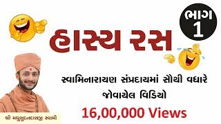 Download Gujarati Hasya Ras (Part 1) - Pu. Madhusudan Swami Video