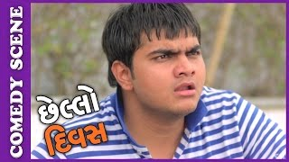 Download Chhello Divas Comedy Scene - Dhula Ni Love-story – New Gujarati Movie 2017 Video