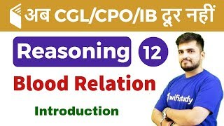 Download 5:30 PM - SSC CGL/CPO/IB 2018 | Reasoning by Deepak Sir | Blood Relation Video