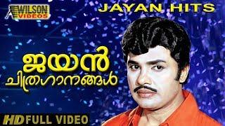 Download Jayan Hits Vol 2 | Malayalam Movie Songs | Video Jukebox Video