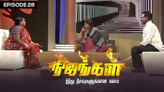Download ″ I left my Kids 28 Years before for an Illegal affair ″ - நிஜங்கள் #28 | Sun TV Show Video