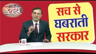 Download #HamariRai | सच से घबराती सरकार | IAS topper from J&K Shah Faesal|12 July 2018 | #DBLIVE Video