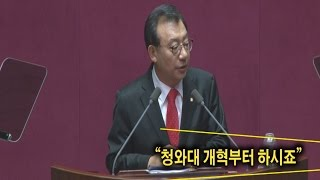 Download 이정현 첫 대표연설에 쏟아진 야유와 조롱 Video