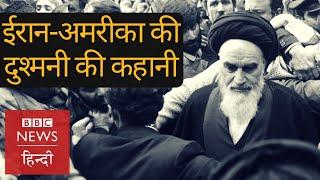 Download Iran और USA (America) की बरसों पुरानी दुश्मनी की पूरी कहानी (BBC Hindi) Video