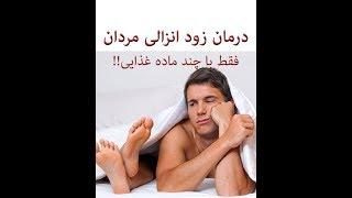 Download درمان زود انزالی مردان فقط با چند ماده غذایی!! Video