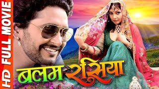 Download Balam Rasiya | Superhit Full Bhojpuri Movie | Yash Mishra Video