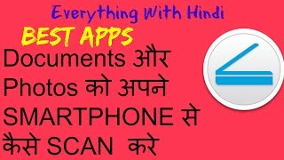Download (Hindi - हिन्दी) How To Scan Photos And Documents On Android || Best Scanner Apps Android Video