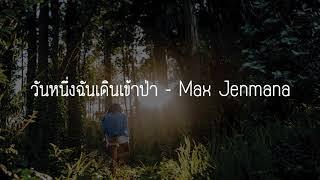Download Max Jenmana - วันนึงฉันเดินเข้าป่า (lyrics) Video