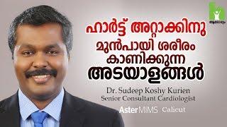 Download ഹാർട്ട് അറ്റാക്ക് ലക്ഷണങ്ങളും ചികിത്സയും | Heart Attack Malayalam Health Tips Video