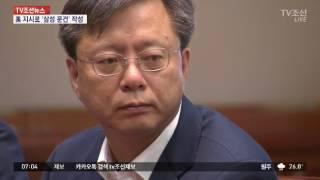 Download ″靑 캐비닛 문건 16건, 우병우 지시로 작성″ Video