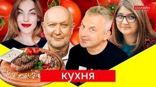 Download Стейки з яловичини від Романа Скрипіна | КУХНЯ на skrypin.ua Video