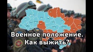 Download Военное положение Шредингера и временные победы Порошенко Video