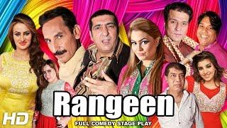 Download RANGEEN (FULL DRAMA) - IFTIKHAR TAKHUR & ZAFRI KHAN 2017 NEW STAGE DRAMA Video
