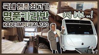 Download 국내 현존 최고가 명품 카라반 KABE Imperial 740 TDL FK Video