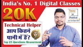 Download Technical Helper, M.P. Linemen Most Important 25 Questions By Arun Sir Video