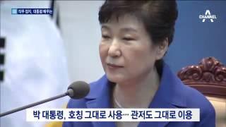 Download 모든 권한 정지된 박 대통령, 앞으로 예우는? Video