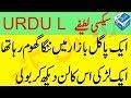 Download Urdu Jokes Vol 3, 2018 Jokes, سیکسی لطیفہ Video