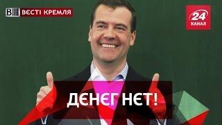 Download Вєсті Кремля. Слівкі. ″Дєнєг нєт″ Video