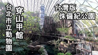 Download 遊台北市立動物園的新館「穿山甲館(熱帶雨林室內館)」,彷彿走在侏儸紀公園,順遊熱帶雨林區 Video