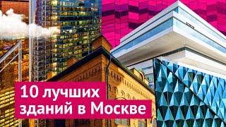 Download 10 самых красивых зданий Москвы Video