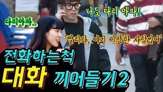 Download 모르는사람 대화 끼어들기2 [몰래카메라] Video