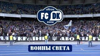 Download Ультрас Динамо Киев - Воины Света Video