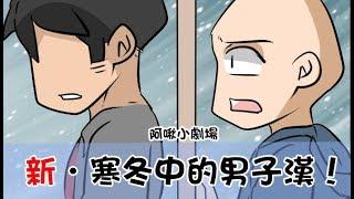 Download 阿啾小劇場-新.寒冬中的男子漢! Video