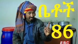 Download Ethiopian Comedy Series Betoch Part 86 Video